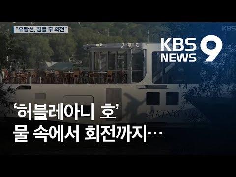 """""""허블레아니 침몰 직후 물 속에서 회전까지"""" / KBS뉴스(News)"""