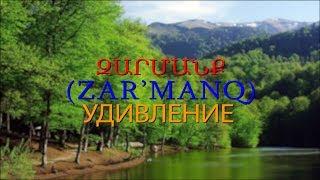 Армянский язык  Самоучитель. Урок 18