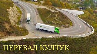 Перевал КУЛТУК: новый Мерс не выдержал!