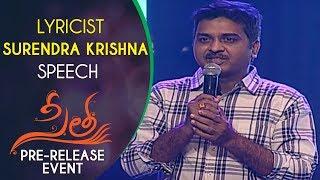 Surendra Krishna Speech @ Sita Movie Pre Release Event | Teja | Srinivas Bellamkonda, Kajal Aggarwal