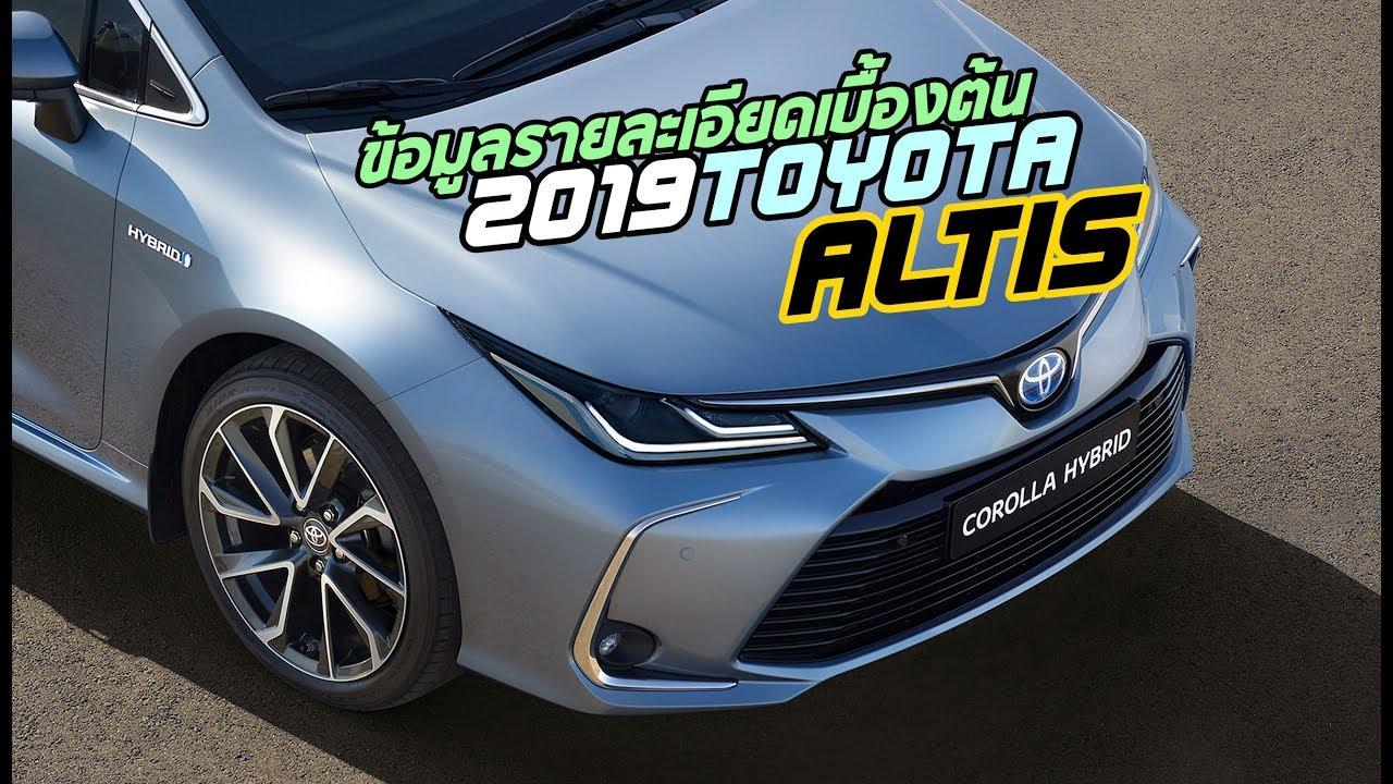 ข้อมูลเบื้องต้น All-New Toyota Altis โฉมใหม่ ก่อนเข้าไทยครึ่งหลังของปีหน้า! | MZ Crazy Cars