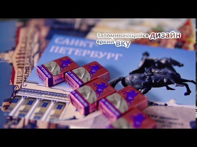 Невский Кондитер Настоящий шоколад Города России