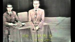 浅沼稲次郎氏の残した言葉(HD)