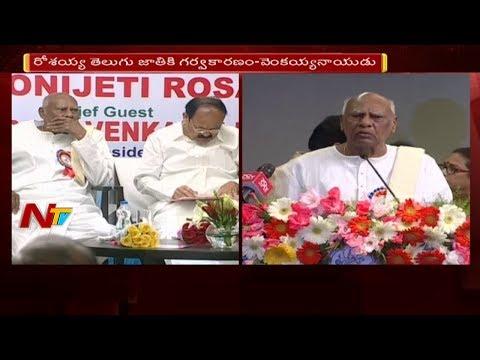 Ex Governor Rosaiah Receives Lifetime Achievement Award || Hyderabad || NTV