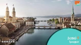 بالفيديو.. أفضل 16 وجهة سفر عالميا بينها مدينتان عربيتان