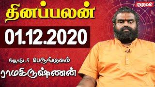 Raasi Palan 01-12-2020 | Dhina Palan | Astrology | Tamil Horoscope