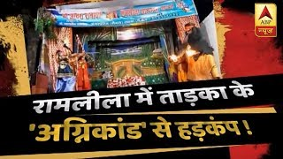 Sansani: When Ramleela Turns Fatal In Madhya Pradesh | ABP News