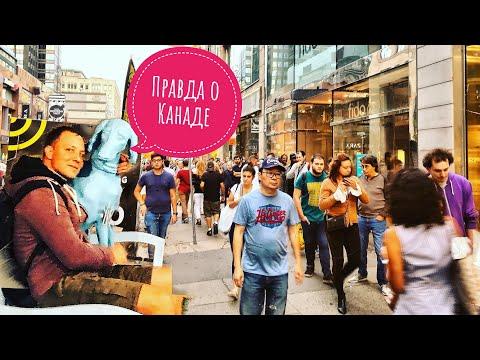Правда о Канаде и Канадцах. Пиар VS реальность. Нелёгкая жизнь в Канаде