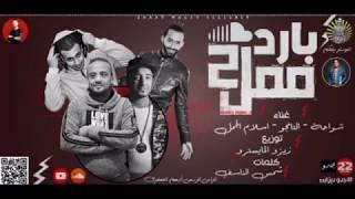 مهرجان بارد ممل 2  يا حكومه معيش بطاقه    شواحه   اسلام الجمل   التانجو  زيزو المايسترو 2019