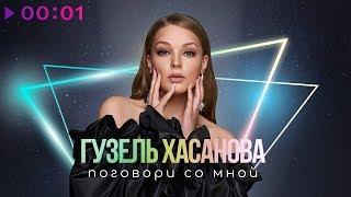 Гузель Хасанова - Поговори со мной |  Audio | 2019