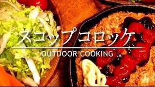 スコップコロッケ「アウトドアー料理」 Scoop croquette outdoor cooking