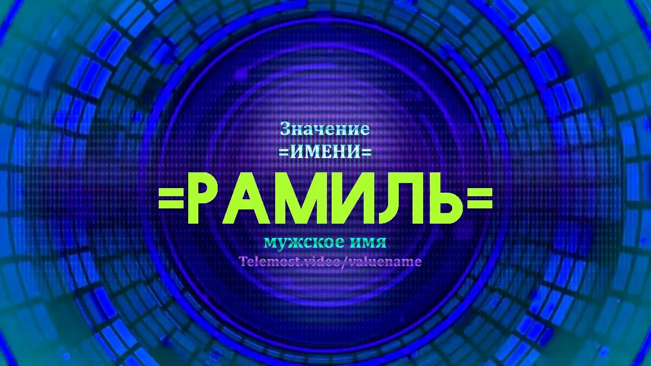 Значение имени Рамиль - Тайна имени