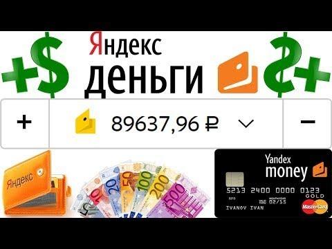 Как заработать 5000 рублей за один день. Новый способ заработка, быстрей пока не пофиксили.