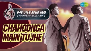 Platinum song of the day Chahoonga Main Tujhe चाहूंगा मैं तुझे 23rd July Mohammed Rafi
