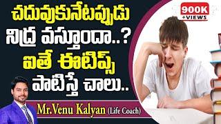 How To Avoid Sleep While Studying   Study Tips in Telugu   #Venu_Kalyan