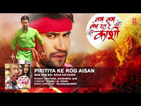 PIRITIYA KE ROG AISAN [ Latest Bhojpuri Single Audio Song 2016 ] BAM BAM BOL RAHA HAI KASHI