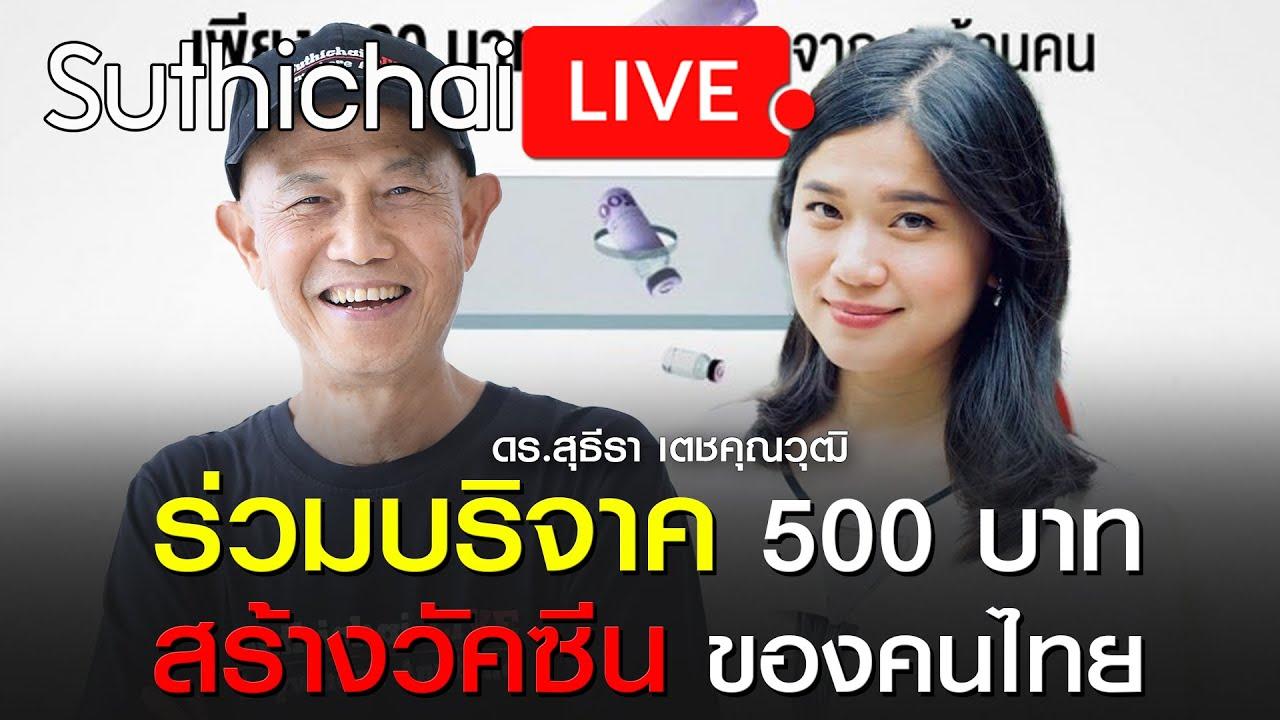 ร่วมบริจาค 500 บาท สร้างวัคซีน ของคนไทย : Suthichai live 22/12/2563