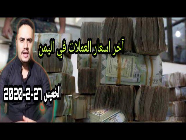 اخر أسعار الصرف في اليمن اليوم الخميس 26-2-2020 | سعر الدولار والريال السعودي في صنعاء وعدن