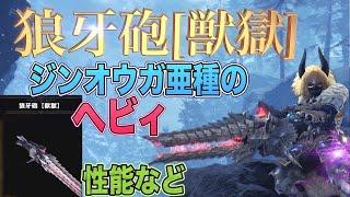 KAMO_COMです! 今回はジンオウガ亜種の武器 ヘビィボウガン 狼牙砲【獣...
