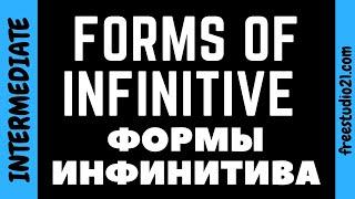 Что такое формы инфинитива