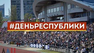Концерт «Мое отечество — Донбасс» в честь Дня Республики