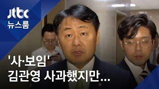 '사·보임 강수' 김관영 사과했지만…바른미래, 극한 갈등 thumbnail