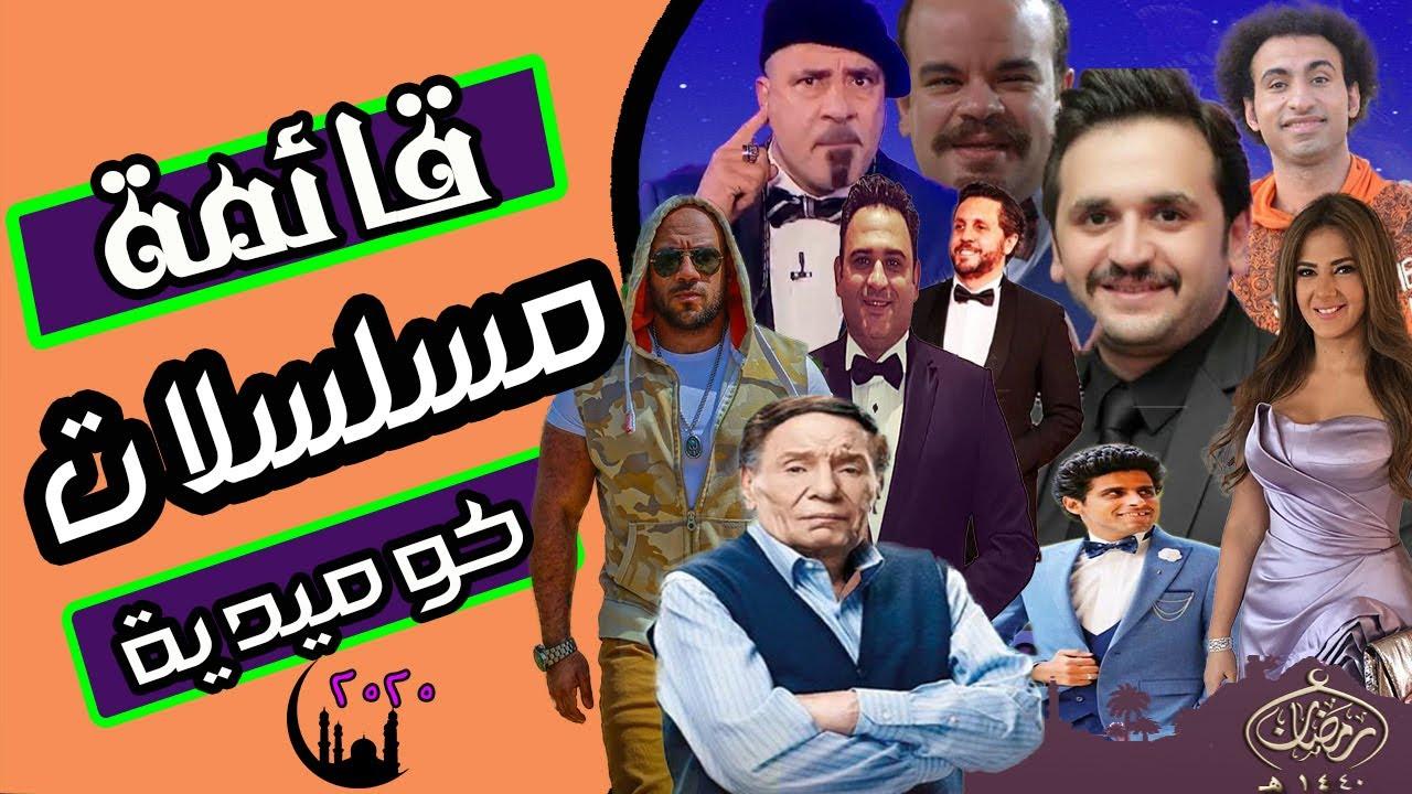 قائمة أهم المسلسلات الكوميدية رمضان 2020 مع ابرز النجوم ||
