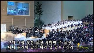 음성,  2015.03.01.,  선한목자교회 할렐루야찬양대,  지휘 이윤희