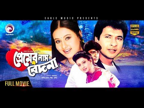 Premer Naam Bedona | Bangla Movie | Bapparaj | Purnima | Amit Hasan | 2018 Full HD 1080p