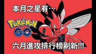 【Pokémon GO】六月進攻排行榜刷新!!!(本月之星有…)