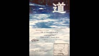 第51回定期演奏会「道」より 関西学院ハーモニカソサイアティは多彩なジ...