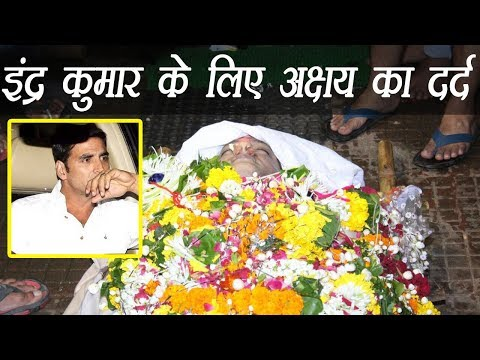 Inder Kumar : Akshay Kumar gets EMOTIONAL after hearing about the actor | FilmiBeat