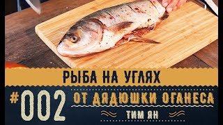 РЫБА ЗАПЕЧЕННАЯ НА УГЛЯХ. Рецепт от дядюшки ОГАНЕСА рыба на углях вкусная рыба