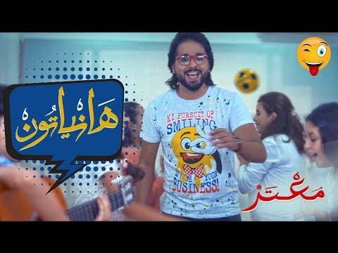 Moataz Abou Zouz - Haniaton (EXCLUSIVE Music Video) | 2018 معتز أبو الزوز - هانياتون