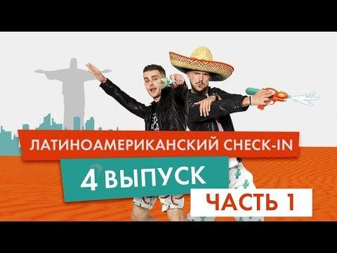 ЛАТИНОАМЕРИКАНСКИЙ CHECK-IN (4 ВЫПУСК | ЧАСТЬ 1): КОСТА-РИКА