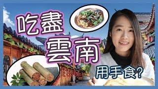 第一次用手食飯 ?! // 雲南背包遊| EP 3 瘋狂吃盡雲南 |Nancy Yung