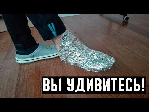 Оберните свои ступни в алюминиевую фольгу и оставьте ее на один час. Вот что получится!