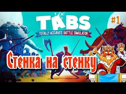 TABS (Totally Accurate Battle Simulator) #1 / Стрим / Стенка на стенку / Прохождение на русском