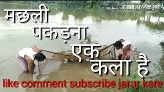 मछली पकड़ना एक कला है पार्टनर Bhojpuri comedy 2018