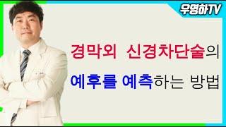 경막외 신경차단술의 단…