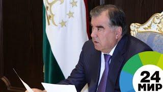 Президент Таджикистана обратился с посланием к парламенту - МИР 24