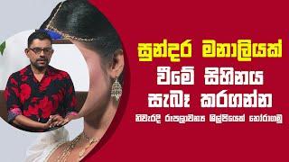 මනාලියක් වීමේ සිහිනය සැබෑ කරගන්න   Piyum Vila   15 - 07 - 2021   SiyathaTV Thumbnail