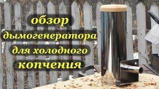 Обзор дымогенератора для холодного копчения от Smoke House