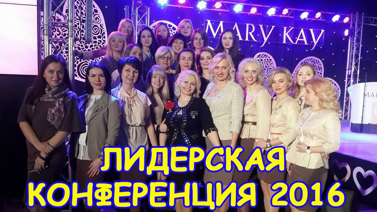 Лидеры мери кей в омске фото 516-462