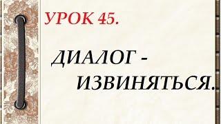 Русский язык для начинающих. УРОК 45. ДИАЛОГ - ИЗВИНЯТЬСЯ.