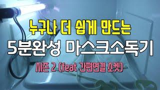 5분완성 #마스크소독기#휴대폰소독기 시즌2 by #램프…