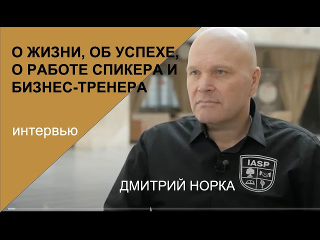 Дмитрий Норка о жизни, об успехе, о работе спикера и бизнес тренера.