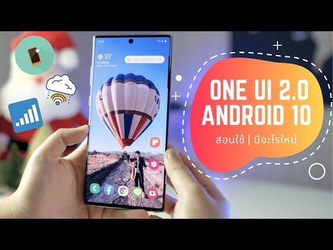 รีวิว ONE UI 2.0 | 10 ทีเด็ดบน Note 10  ที่ควรรู้ น่าใช้ขึ้นเยอะเลย [Tips - วันที่ 19 Dec 2019