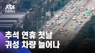 연휴 첫날 귀성 늘어…오전 11~12시 가장 혼잡할 듯 / JTBC 아침&