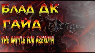 Гайд Блад ДК the battle for azeroth